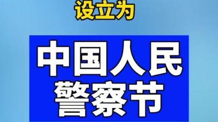 同意,自2021年起,每年1月10日设立为中国人民节