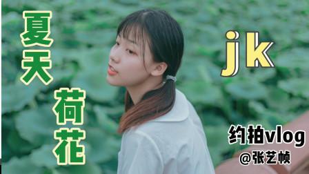 约拍vlog•夏日荷花里的小清新jk