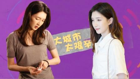 三十而已:台词戳心,王漫妮沪漂,精致穷也是一种生活!
