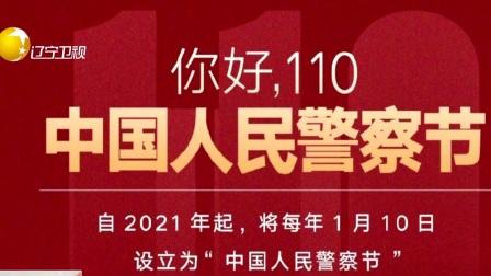 """第一时间 辽宁卫视 2020 """"中国人民节""""正式设立  节日设在每年1月10日"""