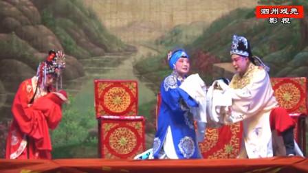 豫剧《疯哑怨》全场戏之二  南阳市豫剧团演唱