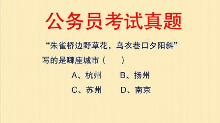 """公务员考试:""""朱雀桥边野草花,乌衣巷口夕阳斜""""是哪个城市?"""