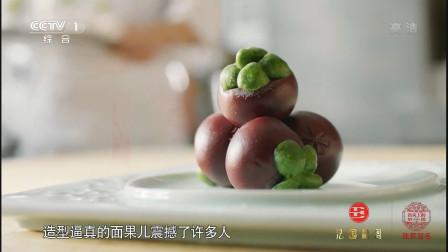 舌尖上的中国:太神了!面果儿逼真的外观,还跟水果一样的味道