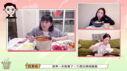 段奥娟自爆做饭翻锅现场,做电饭煲蛋糕用手打蛋清,是个狠人
