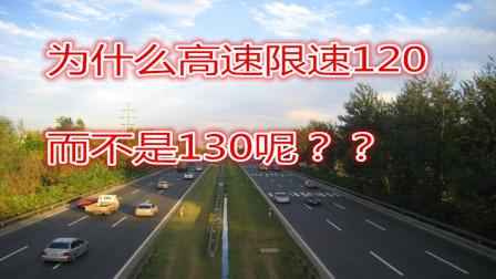 德国高速不限速,为啥中国高速却限速120?原来里面有大学问!