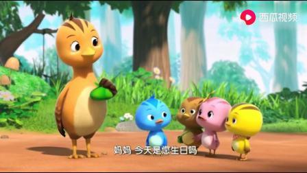 萌鸡小队:萌鸡们要选最好的食材做生日蛋糕,因为今天是妈妈生日