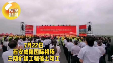 重大喜讯!西安咸阳国际机场三期扩建工程破土动工