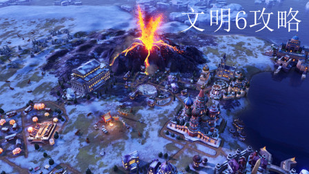 《文明6》Sid Meier's Civilization® VI-从零开始攻略