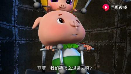 猪猪侠:菲菲小呆呆装扮成河马,竟然还被野狼君送榴莲,好可爱!