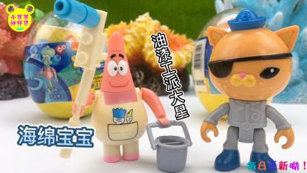 派大星做油漆工!海底小纵队分享海绵宝宝积木玩具