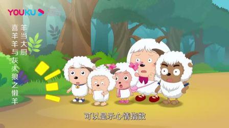 喜羊羊上学五宝提供姑奶奶的特征,喜羊羊看完都发愁,太广泛了