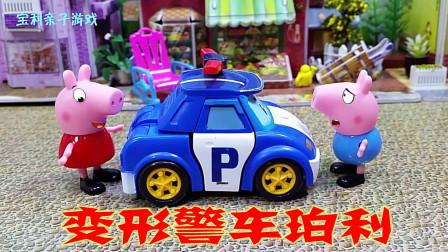 少儿玩具,变形警车珀利出现故障,佩奇和乔治能修理好它吗?