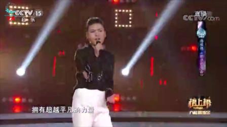 潘倩倩现场翻唱汪峰《怒放的生命》这独特的嗓音太好听了!