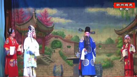 豫剧《疯哑怨》全场戏之四  南阳市豫剧团演唱