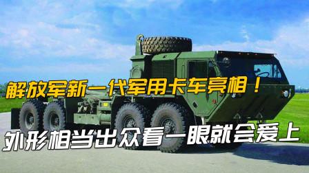 解放军新一代军用卡车不经意亮相!外形相当出众,一眼就会爱上!