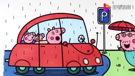 教你来画画 小猪佩奇 猪爸爸去买冰淇淋 画画涂颜色 趣味动漫卡通
