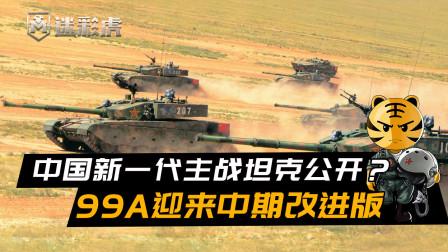 中国新一代主战坦克公开?99A迎来中期改进版,动力包大升级!