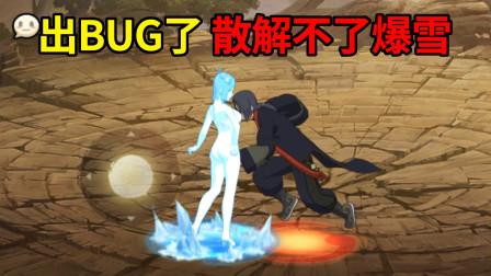 火影忍者手游 出BUG了 闪解除不了爆雪