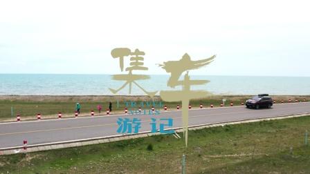 【集车】龙小猪的青海游记(一)