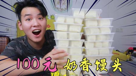 外卖点100元奶香馒头,到手还不到30个,现在馒头都这么贵了吗?