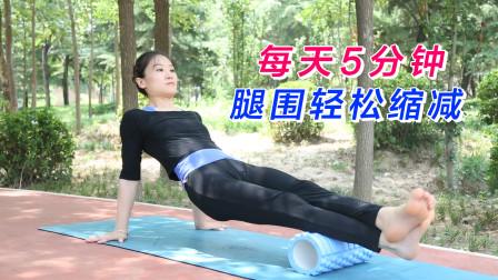 肌肉小腿怎么办?教你每天5分钟,一周腿围轻松缩减2cm!