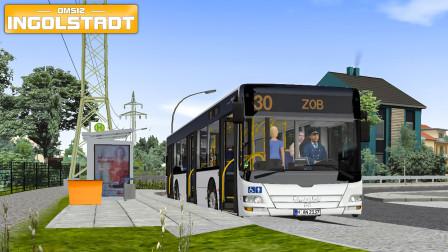 巴士模拟2 - Ingolstadt #3:驾驶三门曼恩A21于跨市线30路   OMSI 2 Ingolstadt 30(1/2)