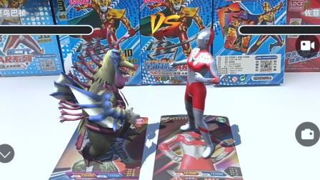 奥特曼卡片大联盟 奥特曼玩具 宇宙超人AR卡片彩金金卡 火山怪鸟巴顿对战佐菲超人!