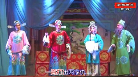豫剧《疯哑怨》全场戏之八  南阳市豫剧团演唱