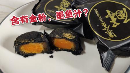 """试吃含有黄金粉,墨鱼汁的""""黑金酥"""",黑色的蛋黄酥还是第一次见"""