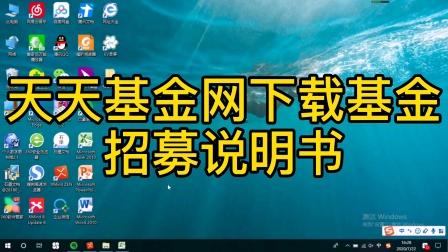 天天基金网基金招募说明书(电脑版)