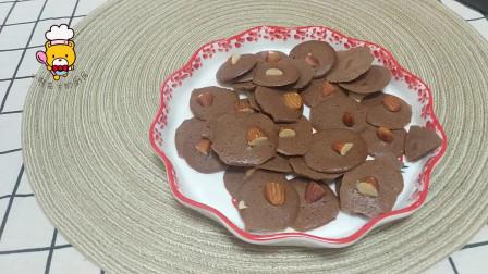 一口咬下咔吱脆,巧克力坚果饼干,方法简单,下午茶必备!