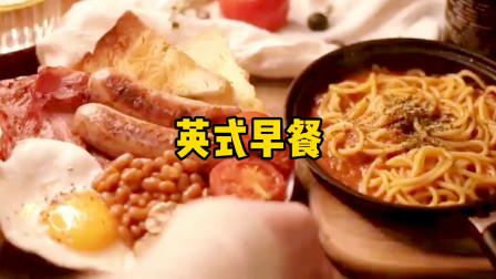 英式早餐实在太好吃啦! 收获一早上的喜悦