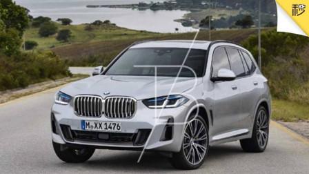新一代宝马X1帅气变脸 一丰两款MPV车型提前曝光 | 情报局-30秒懂车