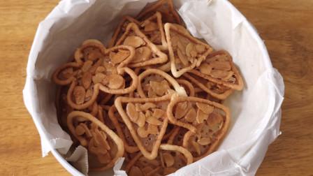 嘎嘣脆的罗马盾牌饼干,比曲奇还好吃,做法简单,一看就会