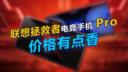 骁龙865+首秀!联想拯救者手机Pro发布:售价3499元起