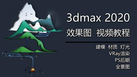 3dmax2020效果图视频教程 3dmax2020效果图前言