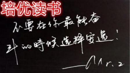 【晨习夜读】简单的幸福:有人爱,有事做,心怀期待