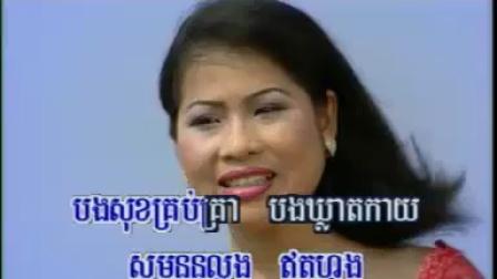 柬埔寨歌曲  金莉柯娜翻唱鐘鎮濤《只要你過得比我好》柬埔寨高棉語版