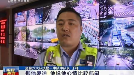 南京飓风行动:醉酒驾驶网约车,多项违法合并处罚