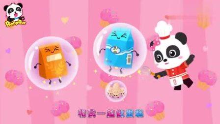 宝宝巴士:朋友们随着甜点师奇奇,一起做蛋糕儿童动画片