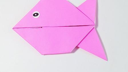 儿童手工折纸鱼教程