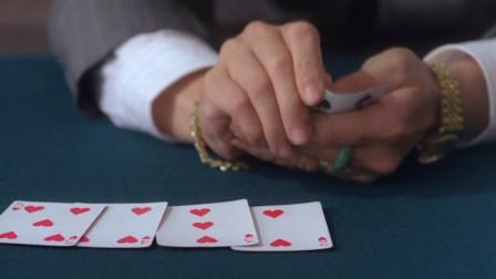 达叔和赌仙对赌,他是红心同花顺牌面,底牌却被赌仙看到了