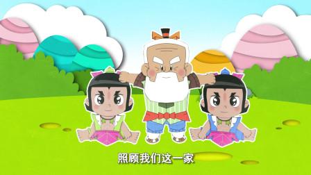 葫芦娃儿歌纸片版:亲爱的爷爷 来看葫芦娃和爷爷的故事