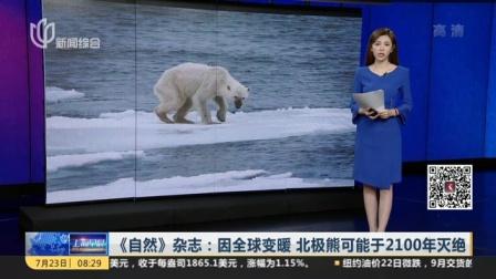 视频 《自然》杂志: 因全球变暖 北极熊可能于2100年灭绝