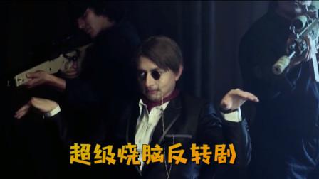 外国剧情无限反转的搞笑视频,配上搞笑四川话,哈哈