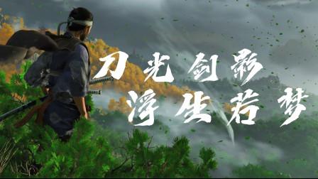 四川话爆笑神吐槽 第一季 第23集 美国人做的日本武士游戏