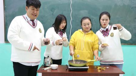 学霸王小九校园剧:老师做黑暗料理水煮巧克力,没想学生直夸好喝,真逗