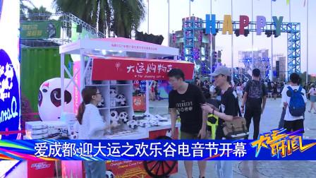 爱成都·迎大运之欢乐谷电音节开幕