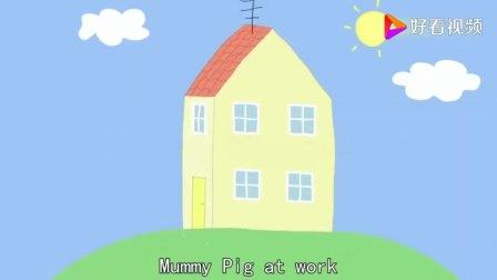 S107MummyPigatWork小猪佩奇第一季英文版动画片自然拼读英语启蒙
