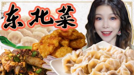 """酸菜饺子锅包肉、东北菜的""""酸爽""""夏日必须~有!"""